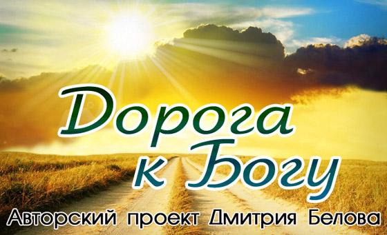 Авторский проект Дмитрия Белова «Дорога к Богу»  И благодать касается души…