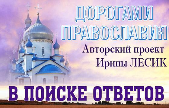 Дорогами православия (ответы на тему духовной жизни от священнослужителей Кобринского благочинного округа)