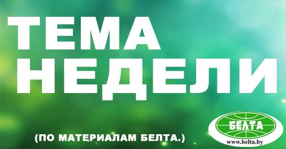 Тема недели: Ситуация в экономике Беларуси