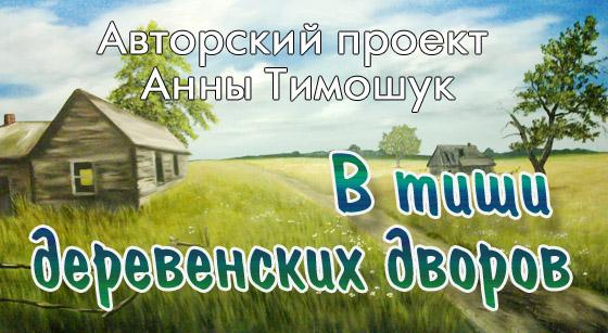 Деревня со сладким названием Черничное (проект о неприметных уголках нашей Кобринщины )