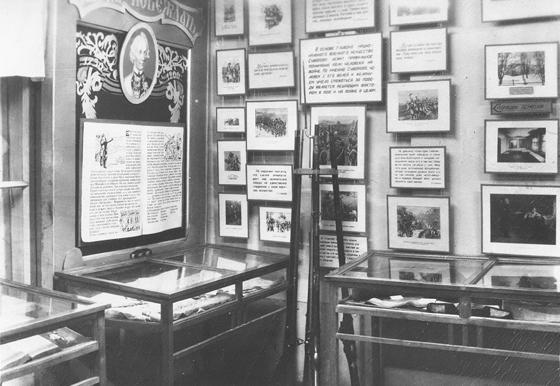 Первая эспозиция 1948 г.