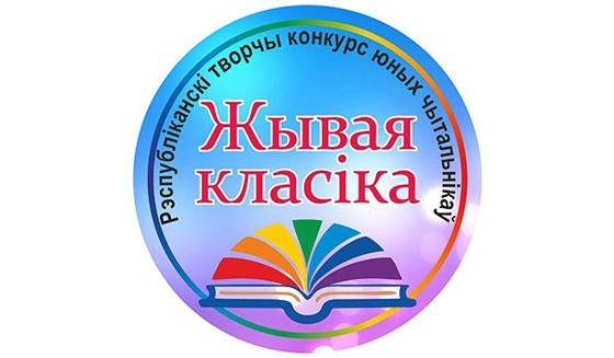 Живая классика логотип