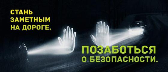 На территории Кобринского района с 22 по 28 марта проводится специальное комплексное мероприятие «Пешеход»