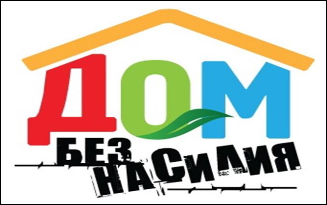 В Кобринском районе стартовала республиканская профилактическая акция «Дом без насилия»