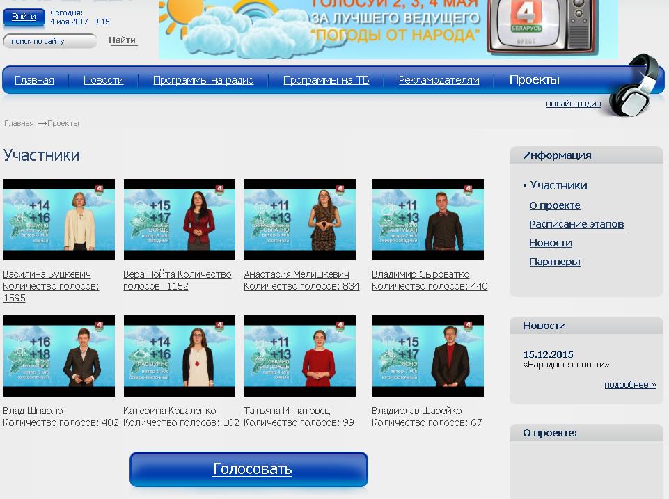 Кобринчанка Вера Пойта принимает участие в кастинге телеканала «Беларусь -4».