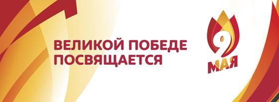 Благотворительная акция посвящённая празднованию 72-й годовщины Дня Победы