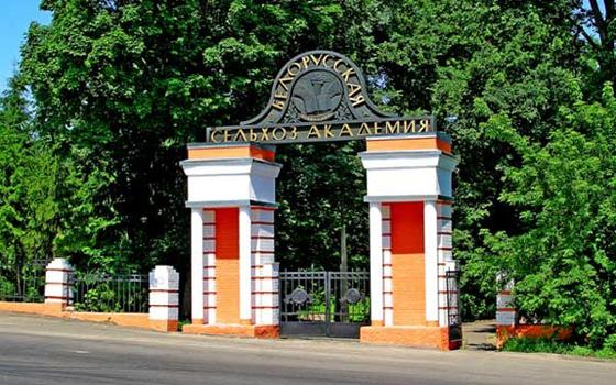 Белорусская сельскохозяйственная академия приглашает 2017