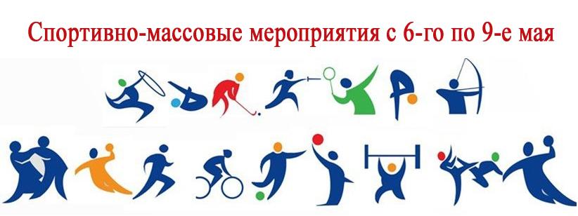 Спортивно-массовые мероприятия с 6-го по 9-е мая