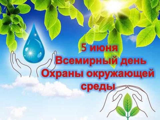 5 июня – День охраны окружающей среды: Влюблённые в свою землю