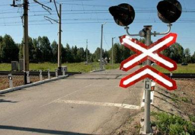 Осторожно — железнодорожный переезд