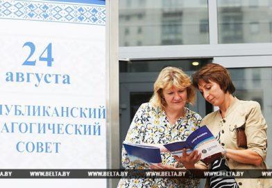 Тема недели:  Республиканский педсовет: настоящее и будущее белорусского образования