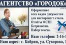 Агентство «Городок»