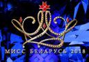 Приглашаем принять участие в областном этапе Национального конкурса красоты «Мисс Беларусь»