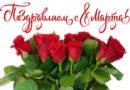 Дорогие милые женщины, поздравляем вас с 8 марта!