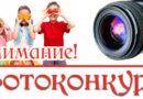 Проводится фотоконкурс «Моей семьи счастливые моменты»