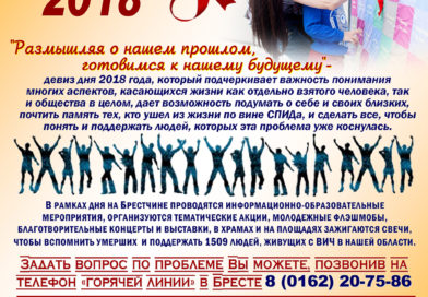 Пресс-релиз к Международному дню памяти людей, умерших от СПИДа – 20 мая 2018 года