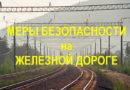 С 21 по 25 мая будет проведено специальное комплексное мероприятие «Безопасность».