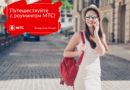 Телефон путешественника: вопросы, ответы и рекомендации по использованию роуминга