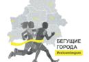 Брестская область вошла в тройку лидеров республиканской акции «Бегущие города»