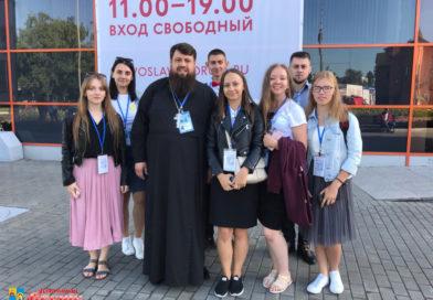 23 августа в Москве прошёл III Международный православный молодёжный форум