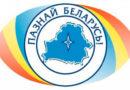 Внимание! Конкурс «Познай Беларусь»!