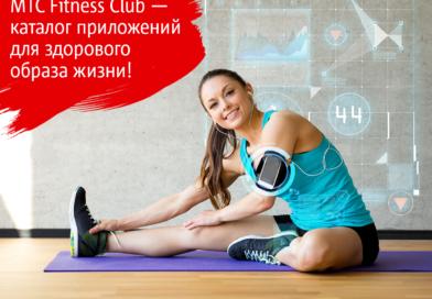 Полезные приложения для здорового образа жизни теперь в каталоге «МТС Fitness Club»
