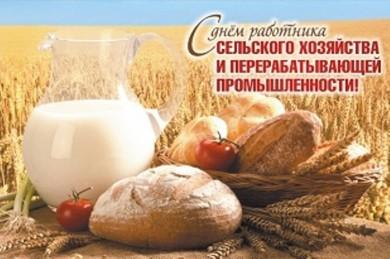 •Аграрии готовятся отметить день сельского хозяйства и перерабатывающей промышленности агропромышленного комплекса