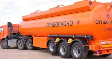Об изменениях в «Правила перевозки опасных грузов»