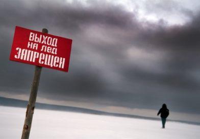 В Брестской области введен запрет выхода на водоёмы