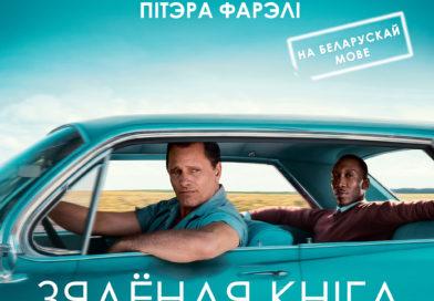 Кінатэатр «ВЯСЁЛКА» запрашае на адзін з самых яркіх фільмаў мінулага «Оскара» –  «Зялёная кніга», перакладзены на беларускую мову