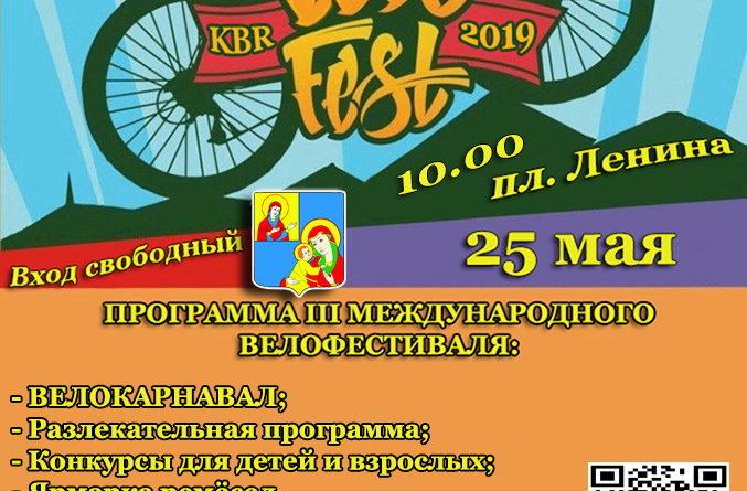 В Кобрине состоится III Международный велофестиваль «VIVA РОВАР 2019»