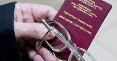О разъяснении норм пенсионного законодательства