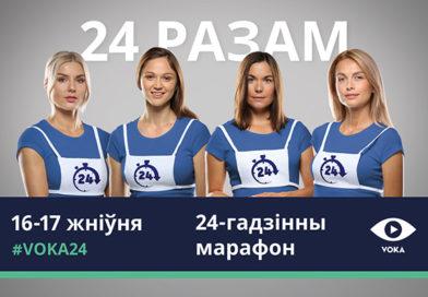 Знаменитые спортсмены, клубы и иностранные дипломаты поддержат белорусский благотворительный марафон «24 РАЗАМ»