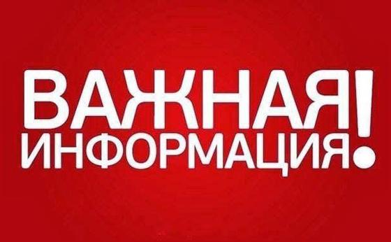 vazhnaja_informacija