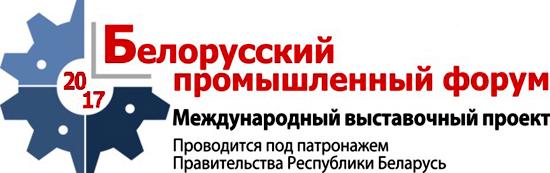 belorusskiypromyshlennyyforum2017