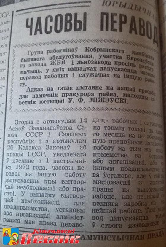 Фрагмент статьи В.Ф.Мижевского в газете  «Коммунистический труд» от 30.06.1973