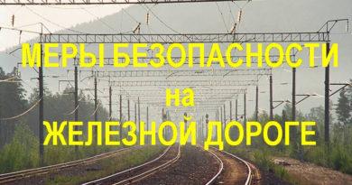 В зоне внимания ГАИ – железнодорожные переезды!