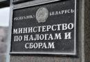 Инспекция Министерства по налогам и сборам Республики Беларусь по Кобринскому району информирует