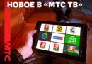 Новое в «МТС ТВ»: премьеры от Amedia и функция архива на белорусских ТВ-каналах
