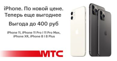 Новые цены на смартфоны Apple в МТС