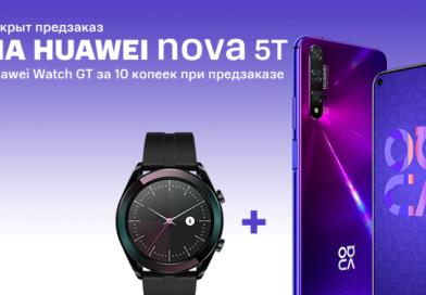 В МТС стартовал предзаказ на смартфон HUAWEI nova 5T