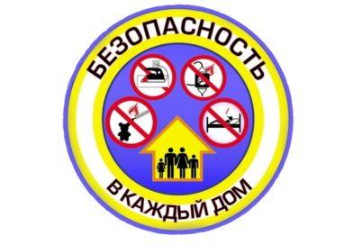 20 января на Кобринщине стартует республиканская акция Безопасность – в каждый дом!»