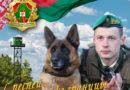 Кобринчане, поддержим акцию! 19 мая стартует музыкальный марафон «С Днем пограничника!»