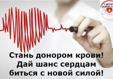14 июня 2020 года в Республике Беларусь отмечается «Всемирный день донора крови»