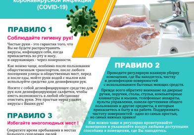 Рекомендации по минимизации риска возникновения ираспространения инфекции, вызванной коронавирусом COVID-19, при осуществлении деятельности в области торговли и бытового обслуживания населения