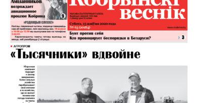 "Читайте в свежем номере газеты ""Кобрынскі веснік"" 15 августа"