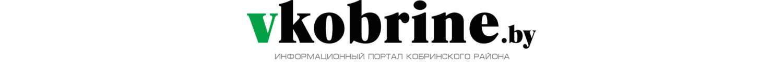Кобринский вестник