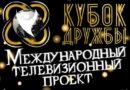 Кобринчане приняли участие в международном телепроекте «Кубок дружбы»