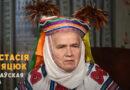 На Беларусь 3 выйшла праграма аб традыцыях вырабу і выкарыстання ўбору Лелікаўскай свахі ў Кобрынскім раёне Брэсцкай вобласці. ВІДЭА