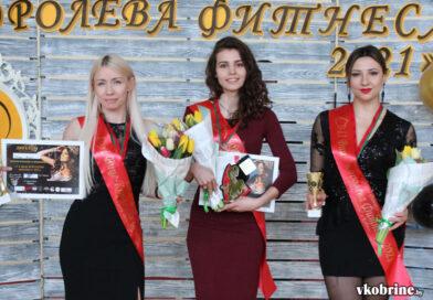 Кобринчанка Анжелика Лазарева удостоена титула «Королева фитнеса-2021»